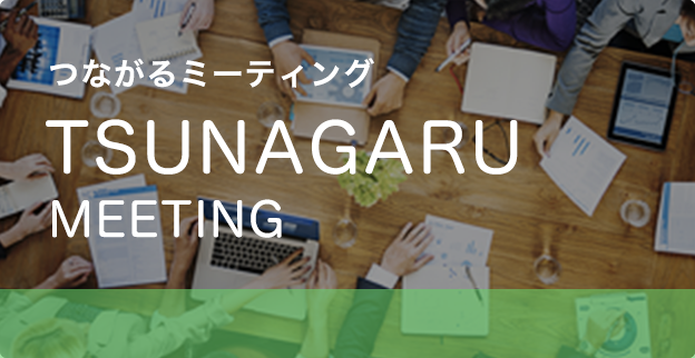TSUNAGARU MEETING